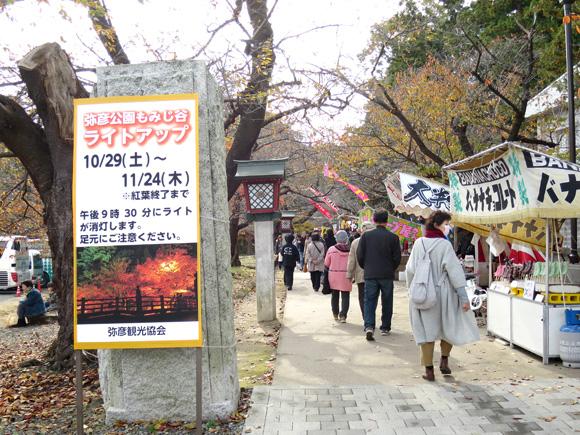 弥彦公園入り口