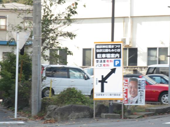 弥彦五叉路