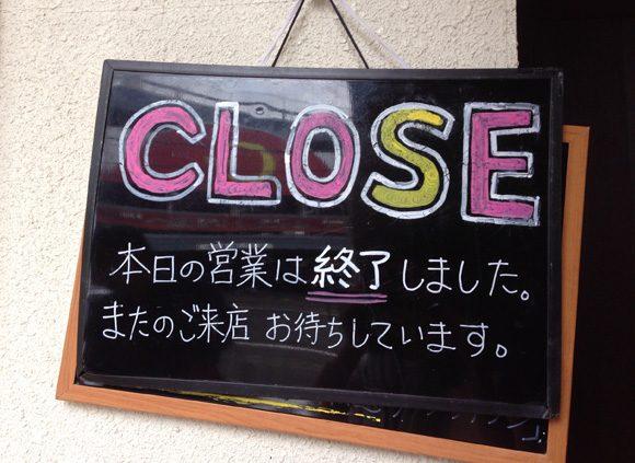 ビストロ フルフルの閉店の看板