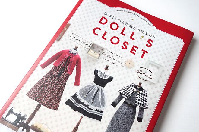 手づくりの人形服と小物まわり DOLL'S CLOSET
