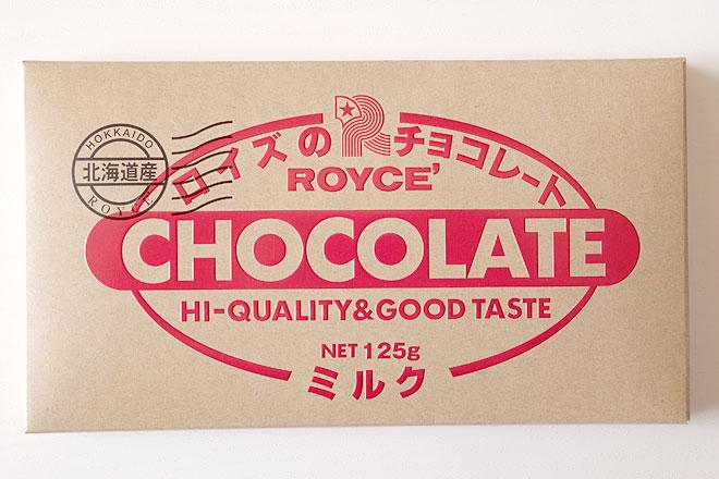 ロイズの板チョコ「ミルク」